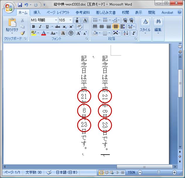 Word 2007の縦中横(1)