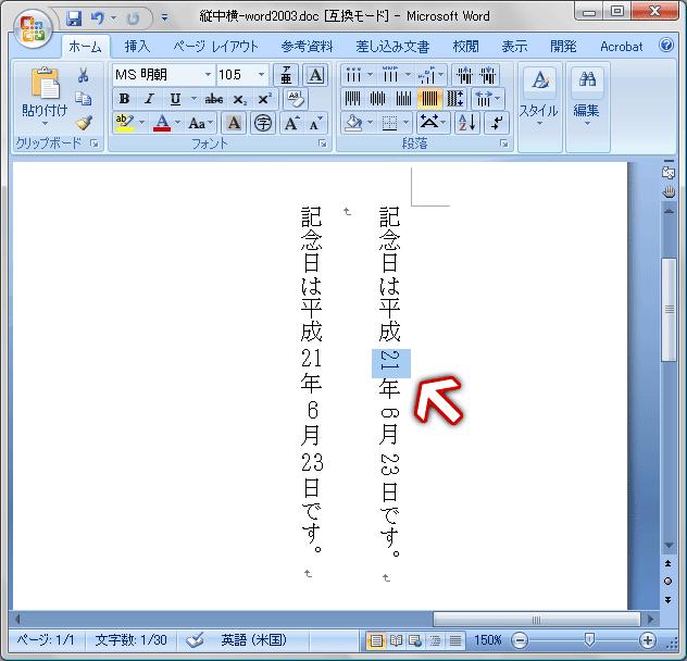 Word 2007の縦中横(2)