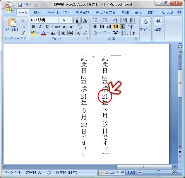Word 2007の縦中横(6)