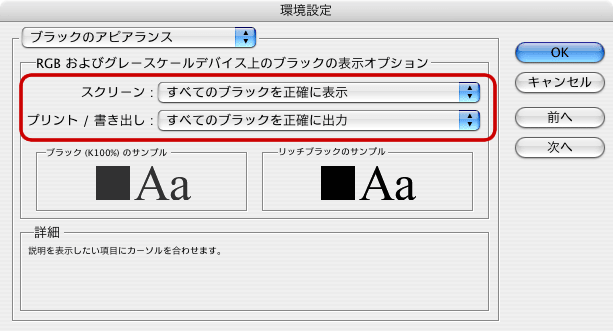 ブラックのアピアランス-Illustrator CS3(2)