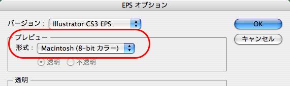 Mac OS X 10.4以降のEPSプレビュー(PICTプレビュー)について(2)
