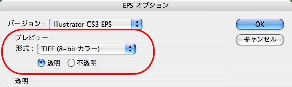 Mac OS X 10.4以降のEPSプレビュー(PICTプレビュー)について(3)