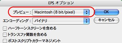 Mac OS X 10.4以降のEPSプレビュー(PICTプレビュー)について(4)