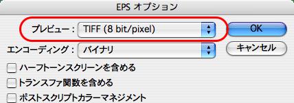 Mac OS X 10.4以降のEPSプレビュー(PICTプレビュー)について(5)
