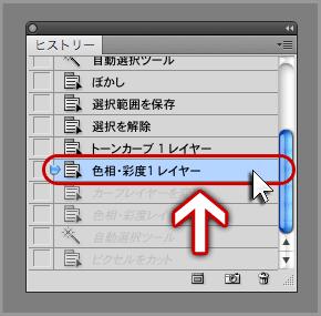 Photoshopのヒストリー機能(12)