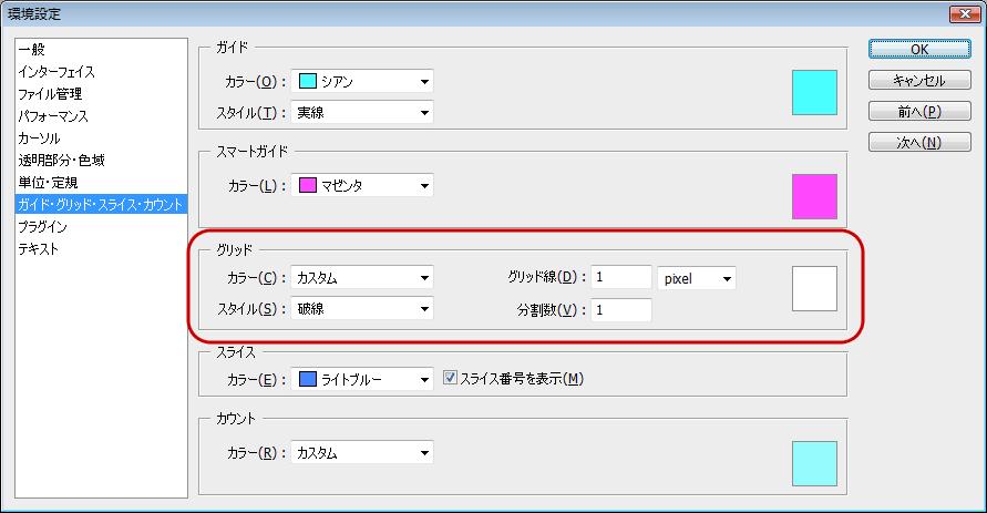 Photoshop CS4みたいな拡大時の線をCS2やCS3などでも入れる(8)