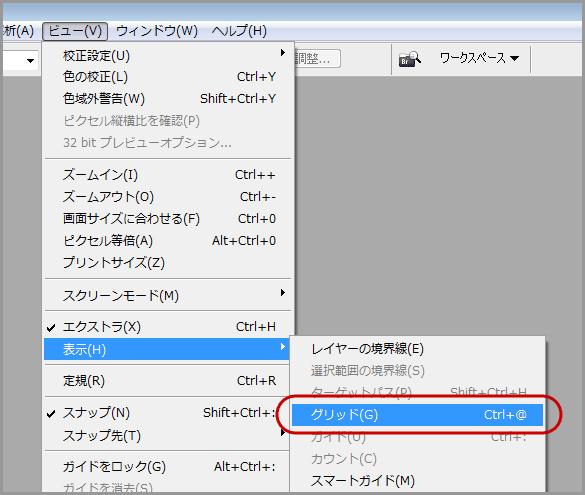 Photoshop CS4みたいな拡大時の線をCS2やCS3などでも入れる(9)