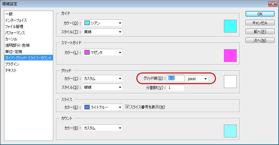 Photoshop CS4みたいな拡大時の線をCS2やCS3などでも入れる(11)