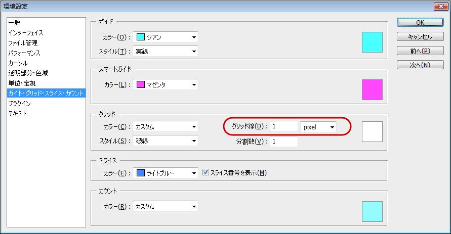 Photoshop CS4みたいな拡大時の線をCS2やCS3などでも入れる(12)