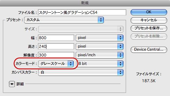 Photoshopでスクリーントーン風グラデーション(1)