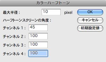 Photoshopでスクリーントーン風グラデーション(8)