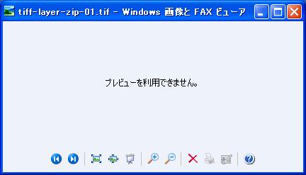 TIFFでZIP圧縮(5)