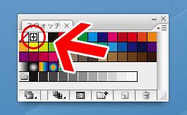 Illustratorのスウォッチのレジストレーション~総ベタ(1)