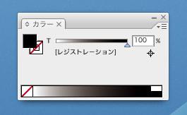 Illustratorのスウォッチのレジストレーション~総ベタ(2)