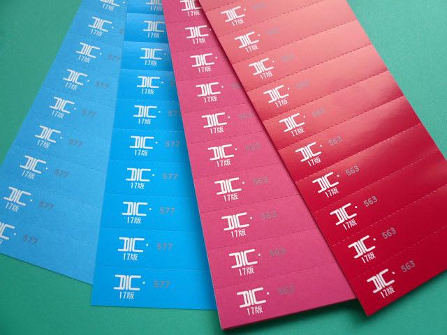 DICカラーガイド 第17版 コート紙と上質紙の色の違い