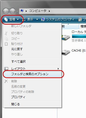 Thumbs.dbを作成しない(Windows Vista)(1)