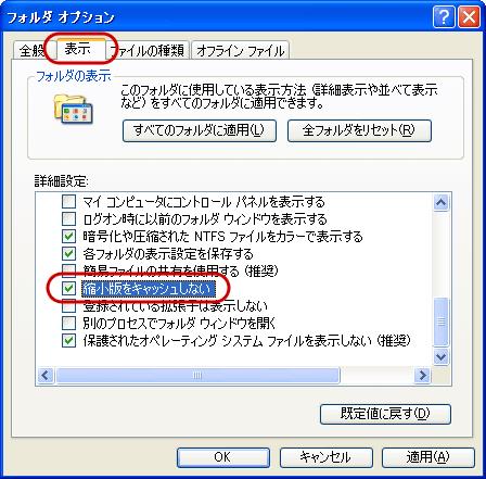 Thumbs.dbを作成しない(Windows XP)(2)