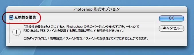 Photoshop形式オプション:互換性を優先