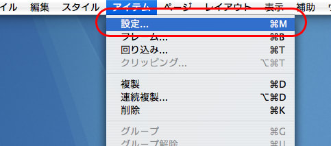 斜体:シアー(傾斜):QuakXPress6.5(1)