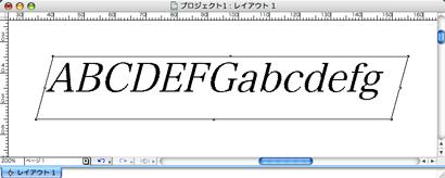 斜体:シアー(傾斜):QuakXPress6.5(3)