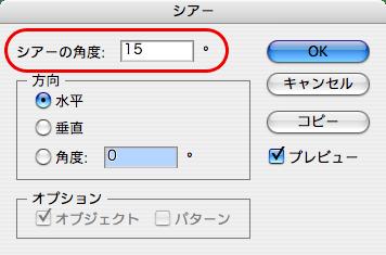 斜体:シアー:Illustrator CS3(2)