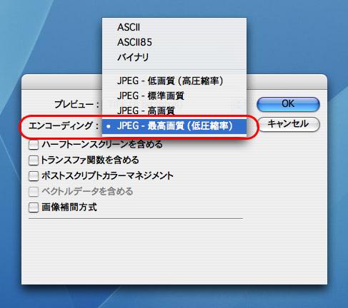 Photoshop EPSのエンコーディング設定(JPEG)