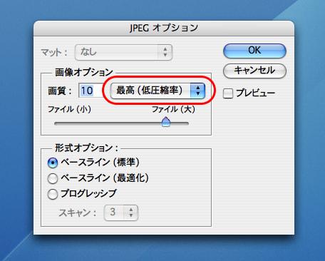 JPEG保存時の画質設定