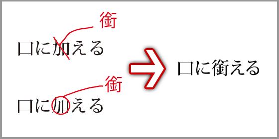 文字の訂正(1)