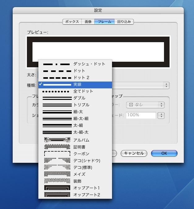 QuarkXPress6.5内蔵の罫線一覧