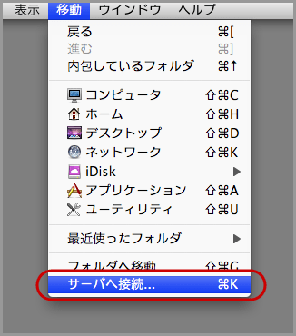 MacOSXでSMB(Server Message Block)接続(1)