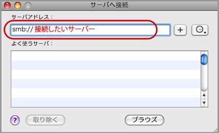 MacOSXでSMB(Server Message Block)接続(2)