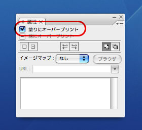 Illustrator CS3のオーバープリントブラック(3)