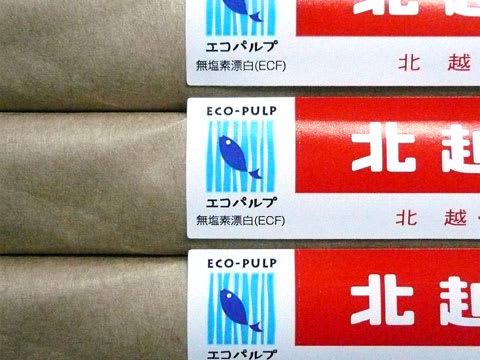 無塩素漂白パルプ・ECFパルプを使用した用紙ラベル(北越紀州製紙製)