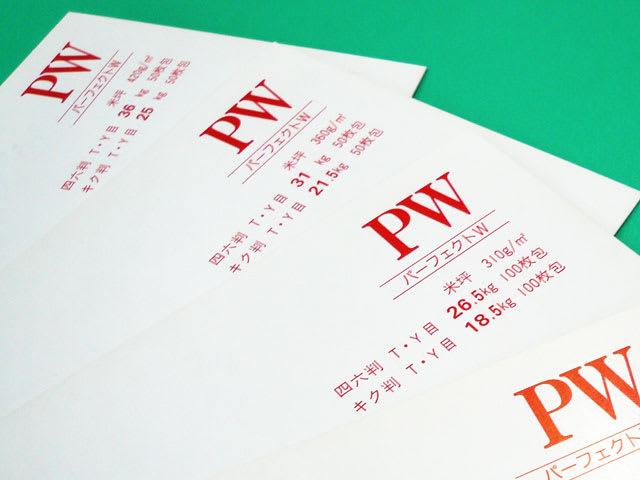 PW パーフェクトW(板紙)