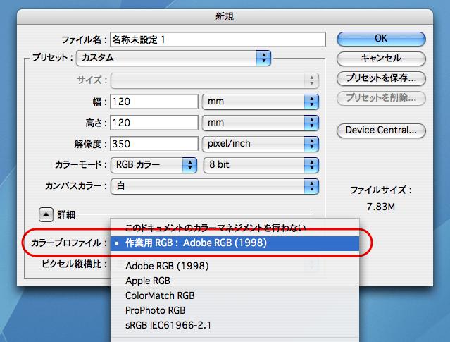 RGBカラープロファイル