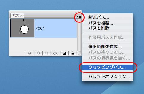 Photoshopのクリッピングパスによる切り抜きの設定(2)