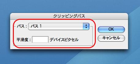 Photoshopのクリッピングパスによる切り抜きの設定(3)