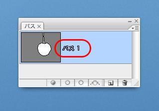 Photoshopのクリッピングパスによる切り抜きの設定(4)