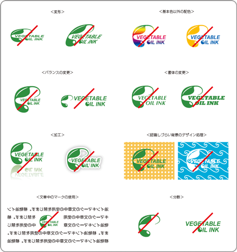 植物油インキマークの使用禁止事項
