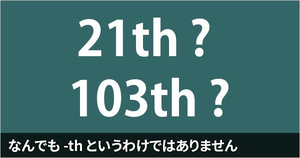 【ワンポイント】英語の序数に注意! 21thと書いていませんか?
