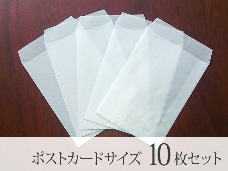 グラシン封筒 ポストカードサイズ