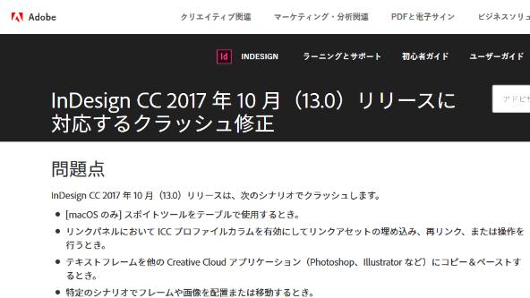 InDesign CC 2017年10月リリースが 特定の操作などでクラッシュする