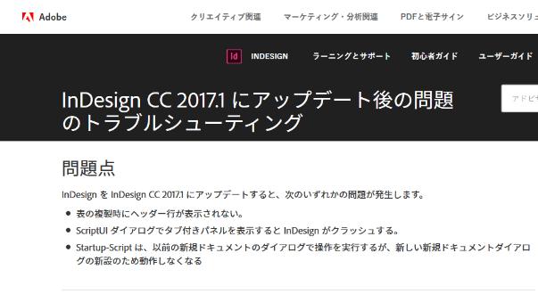 InDesign CC 2017.1 にアップデート後にトラブルが発生