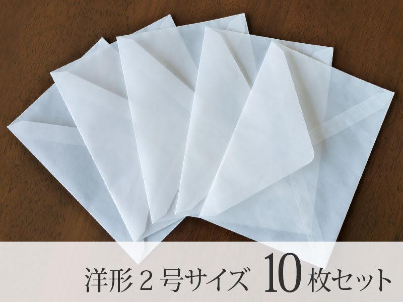 グラシン封筒(無地) ポストカードサイズ