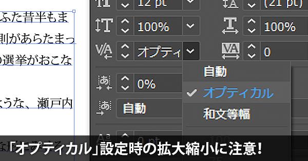 Illustratorの文字詰めを「オプティカル」にしたときに拡大縮小に注意