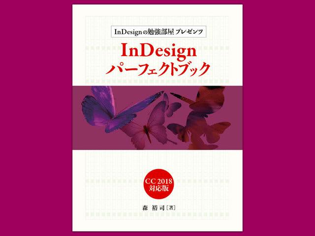 InDesignパーフェクトブック