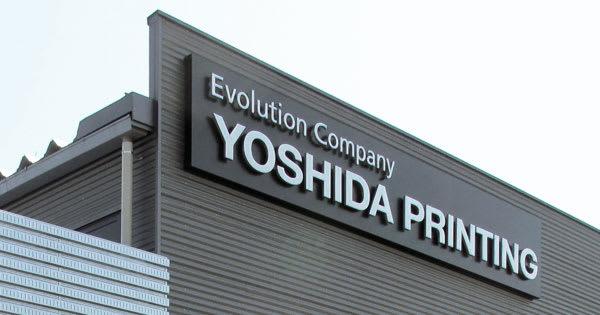 (イメージ)吉田印刷所の取り組み