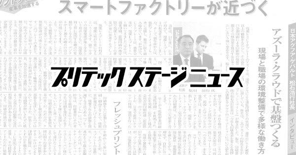 プリテックステージニュース 新年特集号に「フレッシュプリントコンソーシアム」に関する記事が掲載