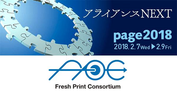 page2018にてフレッシュプリントコンソーシアム総会