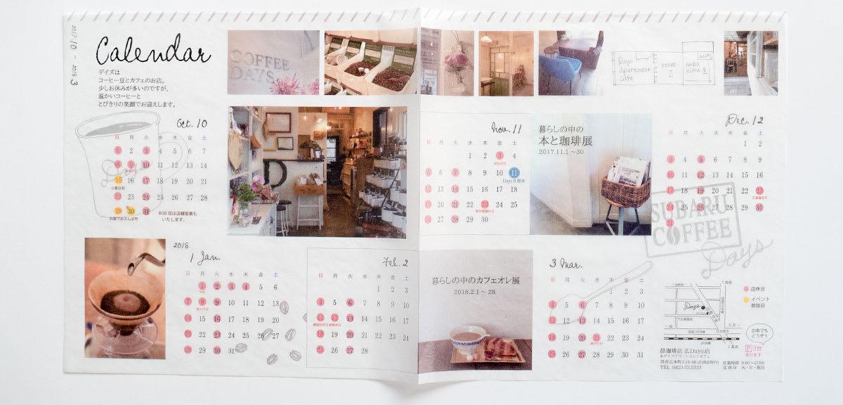 広Days店カレンダー / DM(昴珈琲店様)